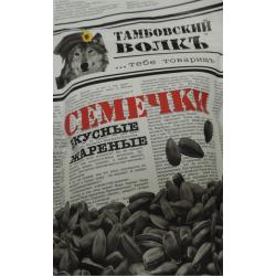 """Sončnična semena""""T VOLK"""",..."""